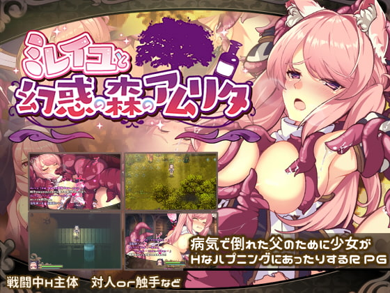 [H-GAME] Mireille and Amrita in the Forest of Illusion JP