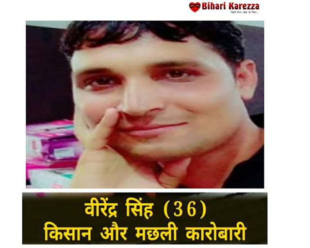 Virendra singh file photo
