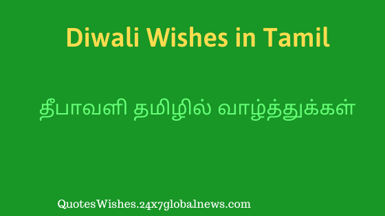 Diwali wishes in Tamil- Diwali quotes in Tamil Free hd images download Whatsapp status- Diwali wishes-2019 updated