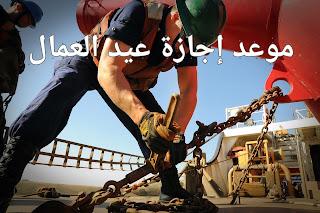 موعد إجازة عيد العمال للقطاعين العام والخاص, عيد العمال, قطاع خاص, قطاع عام, اجازة مدفوعة الأجر