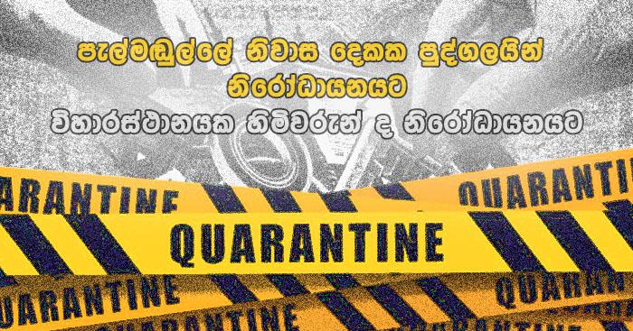 https://www.gossiplanka.com/2020/07/pelmadulla-quarantine.html