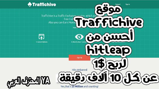 موقع Traffichive أحسن من hitleap لربح 1$ عن كل 10k دقيقة وجلب الزوار لموقعك والمفاجأة آخر الفيديو.