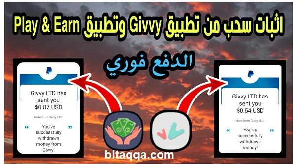 شرح تطبيق Givvy افضل تطبيق لربح المال من الانترنت مع اثبات السحب