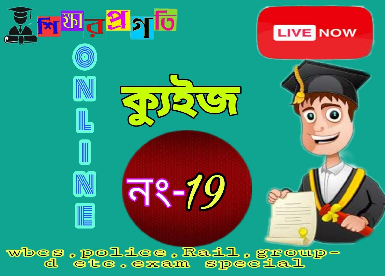 Online Quiz in Bengali ( No-19) Live