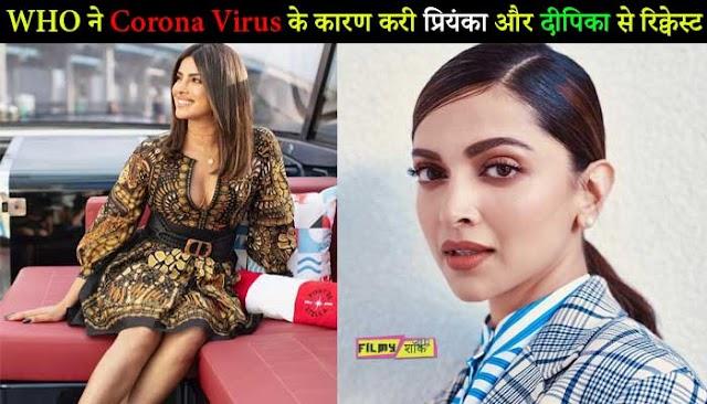 WHO के डायरेक्टर ने Corona Virus के कारण करि प्रियंका और दीपिका से रिक्वेस्ट, कहा जागरूकता फैलाने में करे मदद