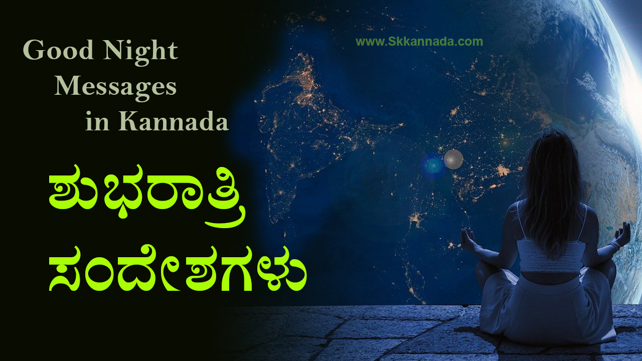ಶುಭರಾತ್ರಿ ಸಂದೇಶಗಳು - Good Night Quotes in Kannada - Good Night Messages in Kannada