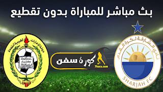 مشاهدة مباراة الشارقة واتحاد كلباء بث مباشر اليوم 15-1-2021 دوري الخليج العربي