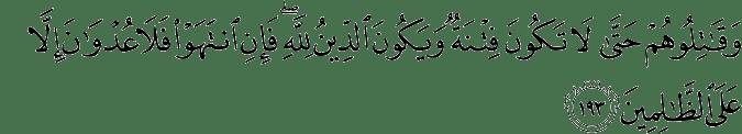 Surat Al-Baqarah Ayat 193