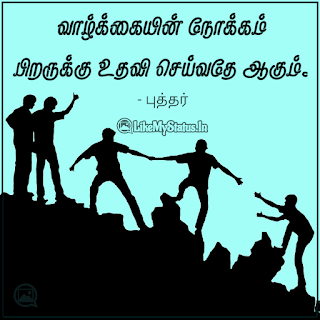 Tamil life quote buddha