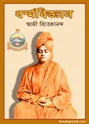 ধর্ম্মবিজ্ঞান - স্বামী বিবেকানন্দ