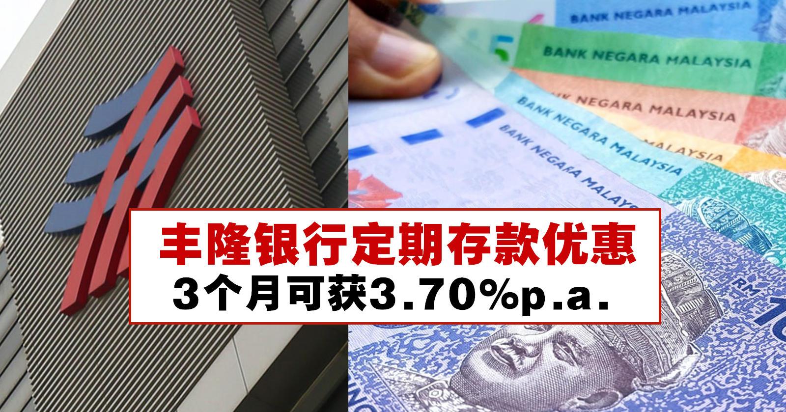 Hong Leong Bank定期存款优惠