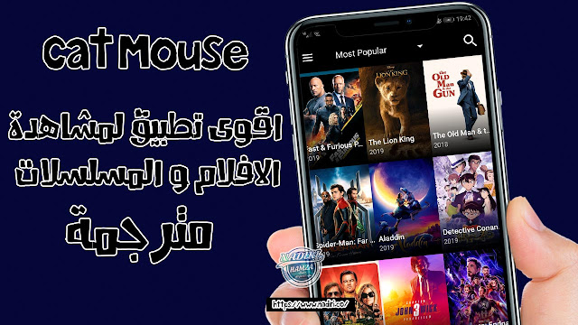 تحميل تطبيق CatMouse لمشاهدة احدث الافلام و المسلسلات مترجمة وبدون اعلانات
