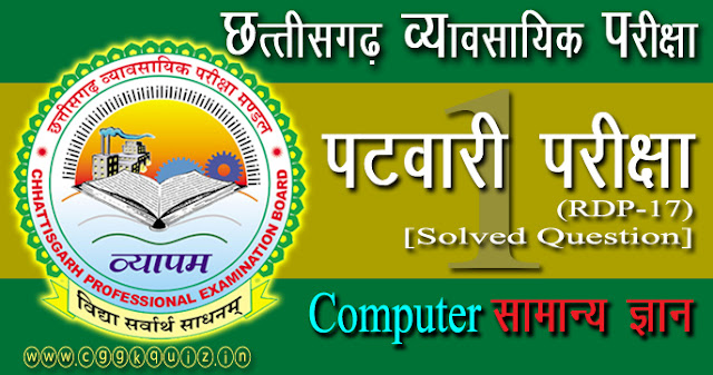 chhattisgarh patwari exam-computer general knowledge in hindi solved questions papers with answers. cgvyapam exam paper | computer related objective/multiple online quiz questions | mock test for all cg competitive exam quiz pdf.