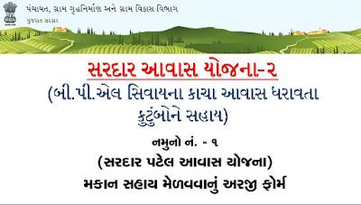 Sardar Patel Awas Yojana Full Detail | Download Sardar Patel Awas Yojana Form Online