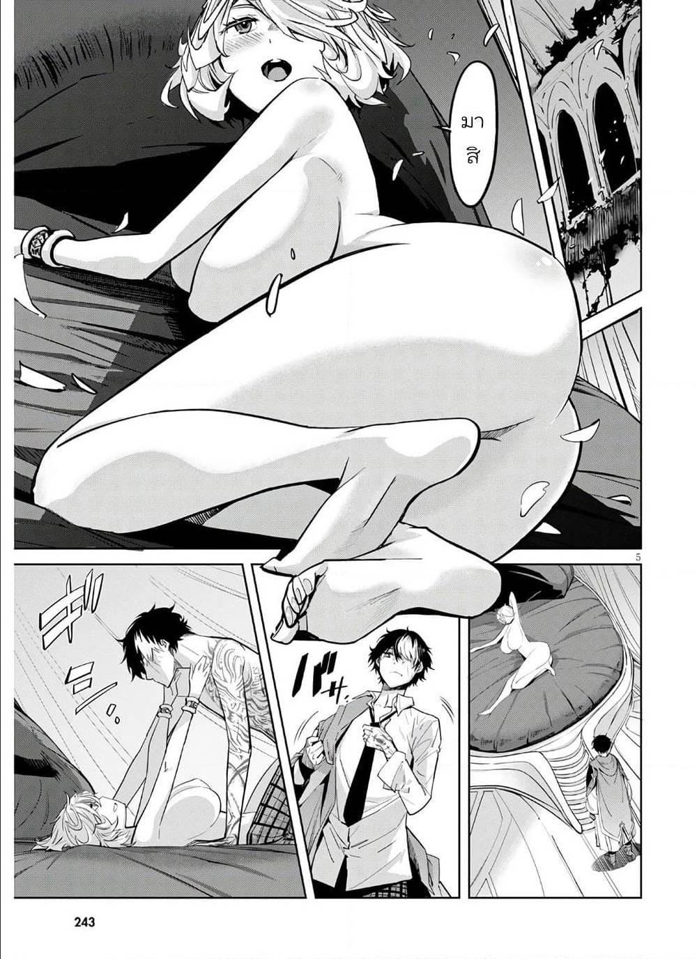 อ่านการ์ตูน Game obu Familia - Family Senki ตอนที่ 28 หน้าที่ 5