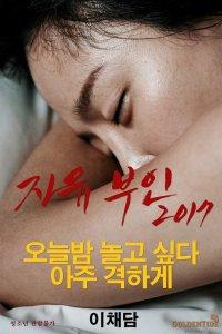 Film Semi Korea Madame Freedom (2017) Full Movie HDRip