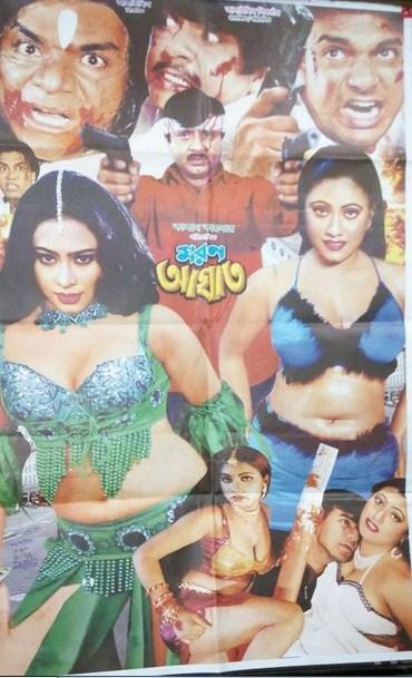 Moron Aghat Bangla Hot Movie Full HDRip 720p