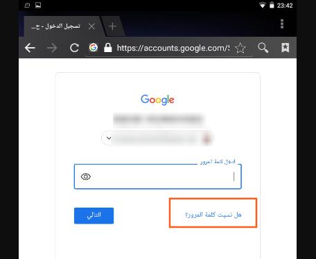 استرجاع حساب Gmail