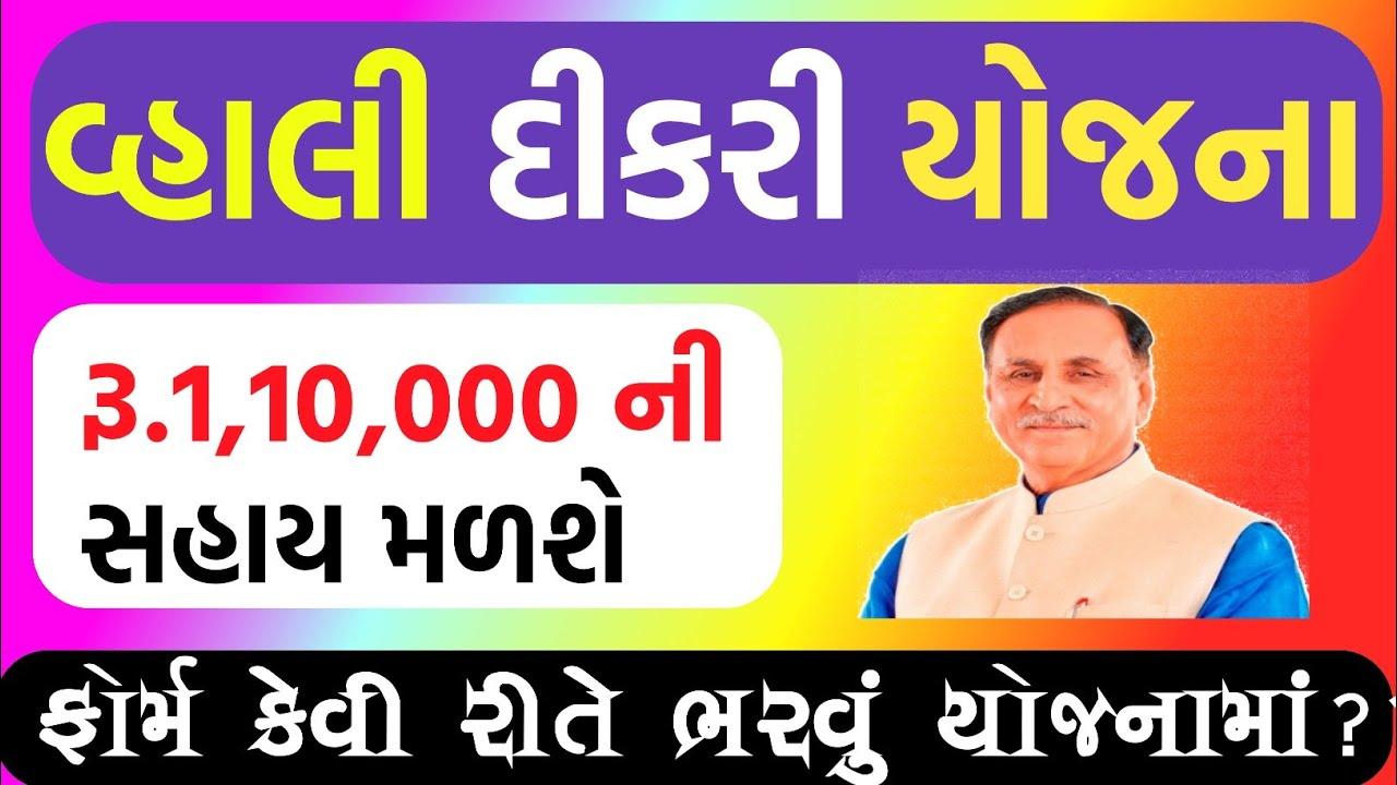 scheme for Dikari: Gujarat Vahli Dikri Yojana 2020 Application / Registration Form