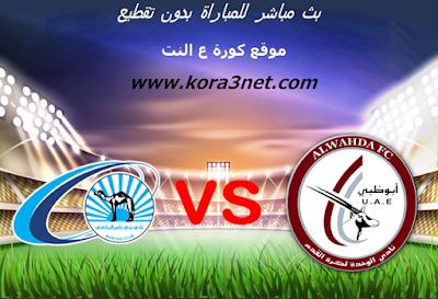 موعد مباراة الوحدة الاماراتى وبنى ياس اليوم 6-2-2020 دورى الخليج العربى الاماراتى