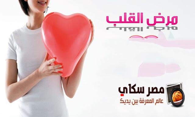 10 نصائح يجب أن تراعيها المرأة الحامل المصابة بمرض القلب