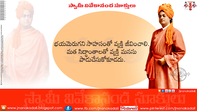 Here is Swami Vivekananda Telugu Quotations, Swami Vivekananda hd images, Swami Vivekananda Golden words in telugu, Swami vivekananda inspirational Quotes in telugu, Daily Vivekananda Quotes in Telugu,Vivekananda Quotes in TElugu, Best of Vivekananda inspirational quotes in telugu, Swami Vivekananda golden words in telugu.