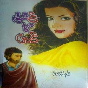 Free download Ishq ka ain novel by Aleem Ul Haq Haqi pdf, online reading.
