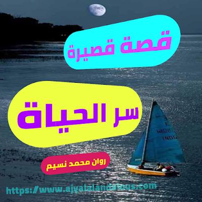 قصة قصيرة| سر الحياه | الكاتبة روان محمد نسيم .