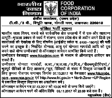FCI UP Recruitment 2017, Apply Online 408 Watchman
