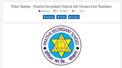 Prativa Secondary School Job Vacancy for Teachers