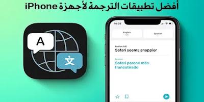 أفضل تطبيقات الترجمة لأجهزة iPhone
