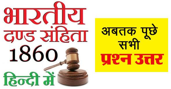 bharatiy danad sanahita