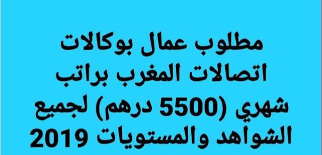 عروض العمل بوكالات اتصالات المغرب 2019