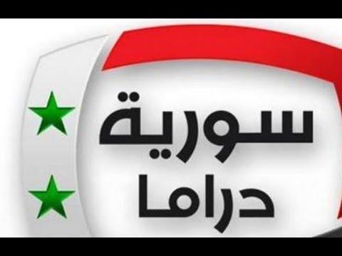 بث مباشر قناة سوريا دراما بدون تقطيع