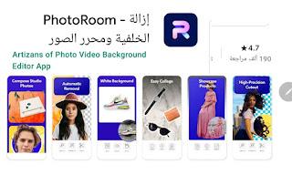 تطبيق photoroom