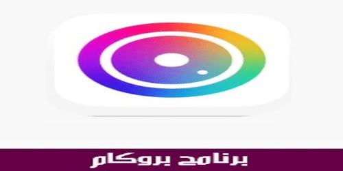 رابط تحميل بروكام 2020 للاندرويد وللايفون مجانا تنزيل ProCam أفضل برنامج تعديل الصور