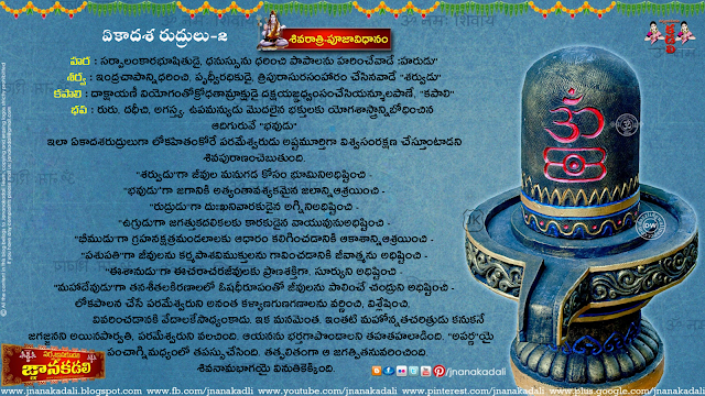 telugu quotes, maha sivaratri wallpapers in telugu, best maha sivaraari wallpapers, lord sivaparvathi wallpapers, 2020 maha sivaraatri greetings, New Sivaratri Telugu Quotations and Greetings Wallpapers, LORD SHIVA PRAYERS Telugu Lord Shiva Wallpapers with Lord Shiva Prayer Lines, Telugu Shiva Ratri Best and Beautiful Wallpapers Pics, Maha Sivaratri Subhakankshalu Telugu Wishes,Telugu maha shivaratri greetings quotes, happy maha shivaratri telugu greetings, MAHA SHIVA RATRI HD WALLPAPERS best shivaratri greetings in telugu, nice shivaratri greetings in telugu, Shivaratri Greetings quotes wallpapers in telugu,MahaShivaratri Telugu Quotes, Maha Shivaratri Telugu Greetings, MAHA SHIVARATRI Maha Shivaratri Telugu Wallpapers, Maha Shivaratri images