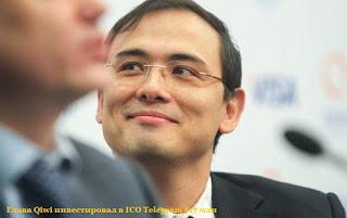 Глава Qiwi инвестировал в ICO Telegram $17 млн