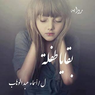 رواية بقايا طفله الفصل السابع والثامن