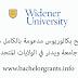 منح بكالوريوس مدعومة بالكامل من جامعة ويدنر في الولايات المتحدة