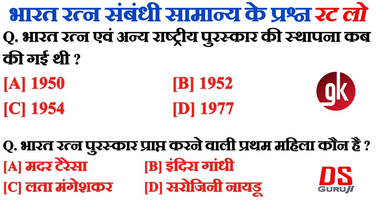 भारत रत्न संबंधी सामान्य ज्ञान प्रश्न   Bharat Ratna Winners Questions Hindi PDF