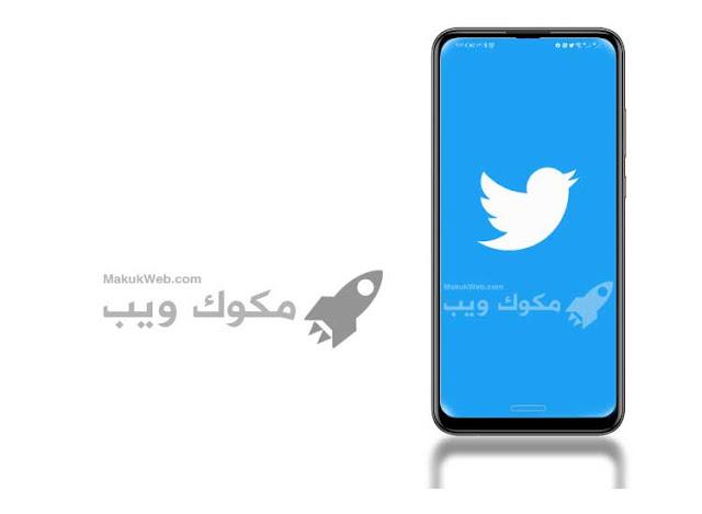 تنزيل تويتر Twitter apk 2021 اخر اصدار