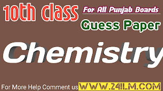 10th Class Chemistry Guess Paper 2020 Urdu and English Medium