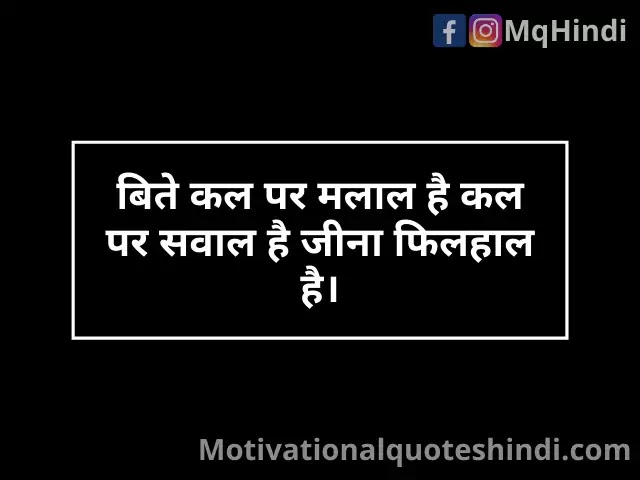 Forget Past Quotes In Hindi