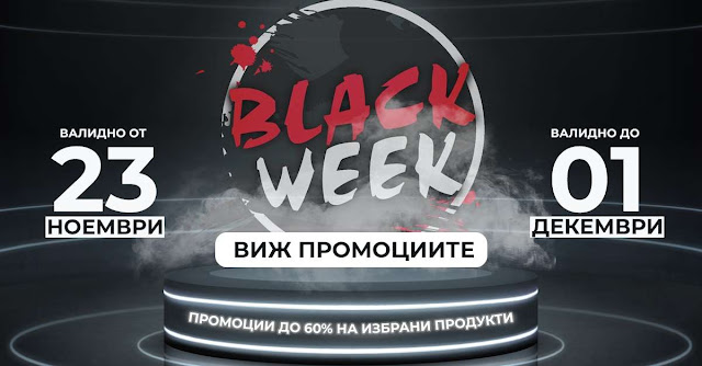 TeMax BLACK WEEK