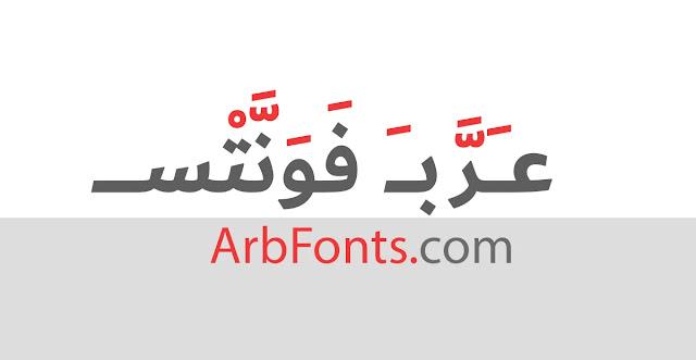 تحميل موسوعة الخطوط العربية مجانا