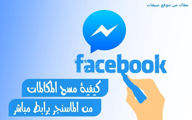 الماسنجر فيسبوك