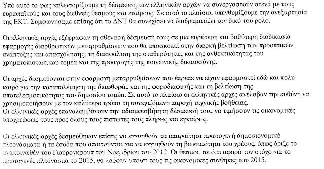 Συμφωνία Σύριζα (Βαρουφάκη) - ΕΕ