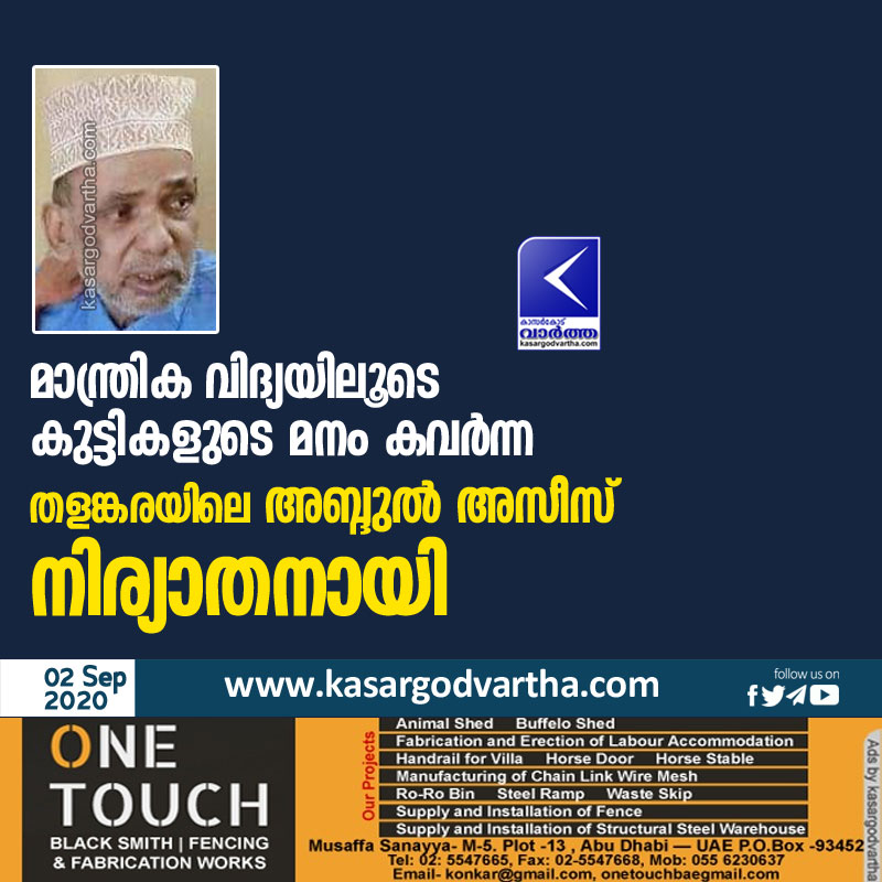 Abdul Azeez thalangara passed away