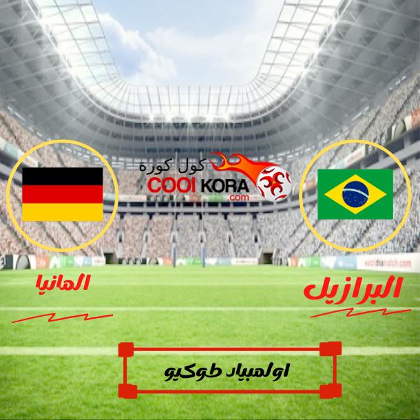 تعرف علي موعد مباراة البرازيل و المانيا طوكيو 2020